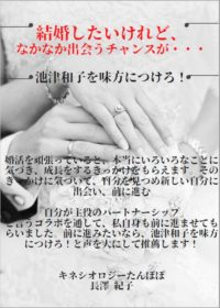 20201125長澤紀子さん→池津和子